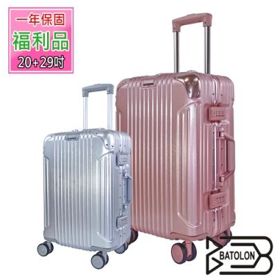(福利品 20+29吋)  經典系列TSA鎖PC鋁框箱/行李箱 (20銀+29玫瑰金)
