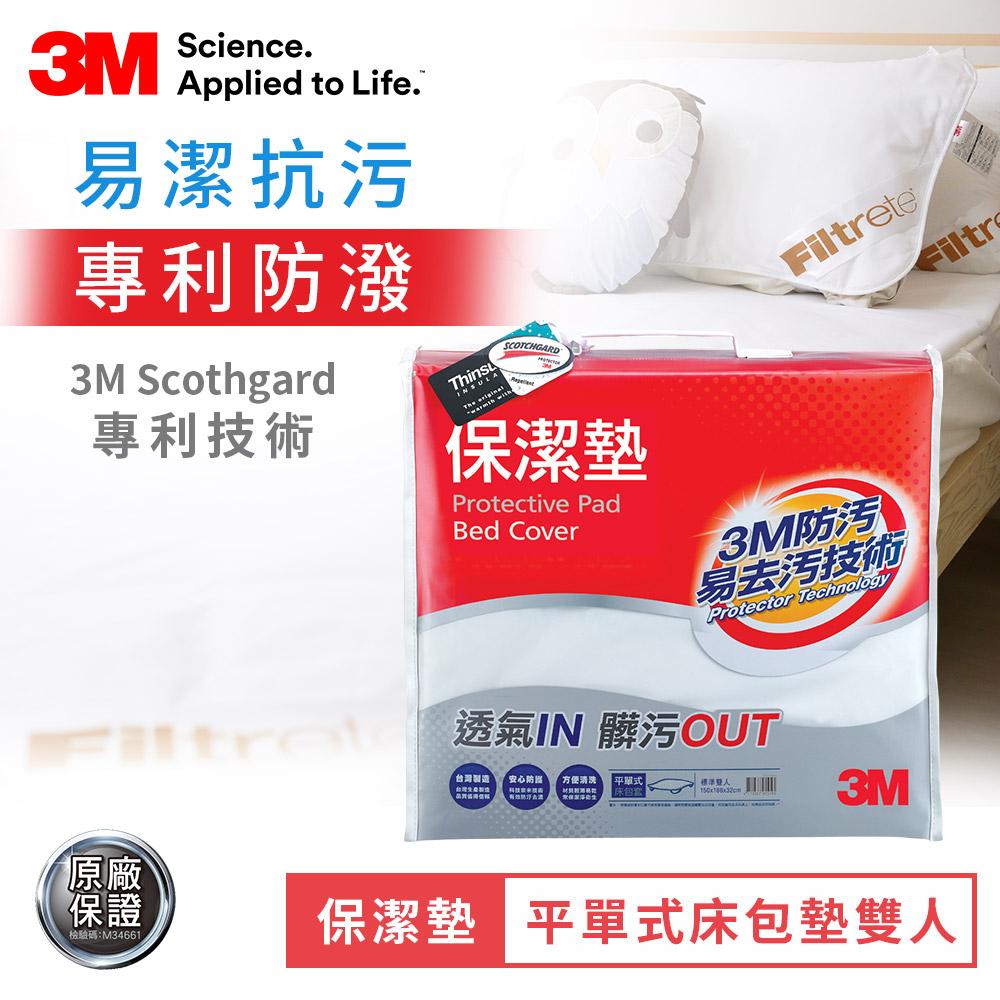 3M 原廠Scotchgard防潑水保潔墊-平單式床包墊(雙人)