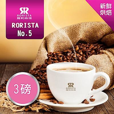 【RORISTA】NO.5_嚴選咖啡豆(3磅)