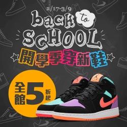 開學季穿新鞋