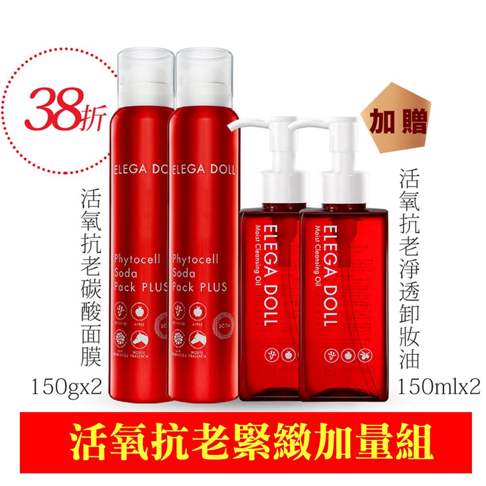 ELEGA DOLL活氧抗老緊緻加量組(碳酸面膜150Gx2+卸妝油150mlx2)