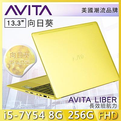 AVITA LIBER13吋美型筆電 (i5-7y54/8G/256G) 向日葵