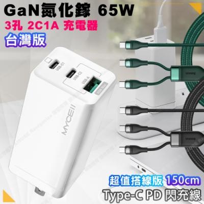 Mycell GaN迷你氮化鎵65W快充充電器(台灣版)+閃速一分二快充傳輸線Type-C to Type-C 65W+Type-C 18W