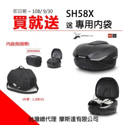 SHAD SH58X 後行李箱置物箱漢堡箱(週年慶特別款) 送專用內袋