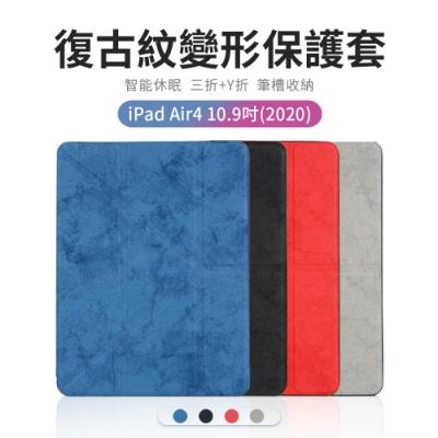 OMG iPad Air4 10.9 2020版 平板皮套 智慧休眠喚醒 保護套 內置筆槽 Y型三折保護殼