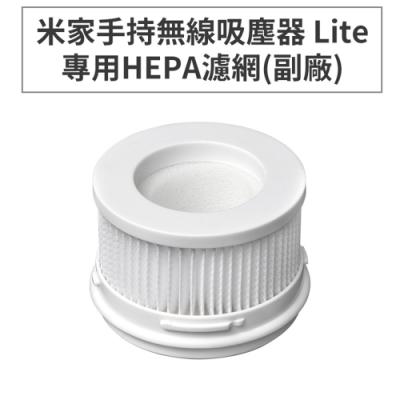 小米 米家手持無線吸塵器Lite/1C 專用HEPA濾網 副廠