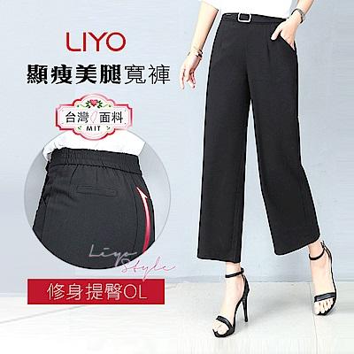 LIYO理優-MIT顯瘦美腿鬆緊舒適OL寬褲