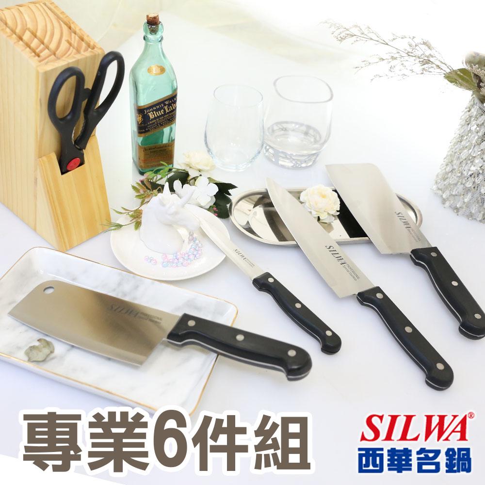 西華SILWA 工匠級專業6件式刀具組(含天然松木刀座) 超值刀具組 高CP值