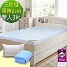 (學霸組)單人3尺-LooCa吸濕排汗6cm記憶床墊