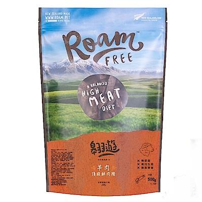 紐西蘭《翱遊 Roam 頂級鮮肉糧 》500g