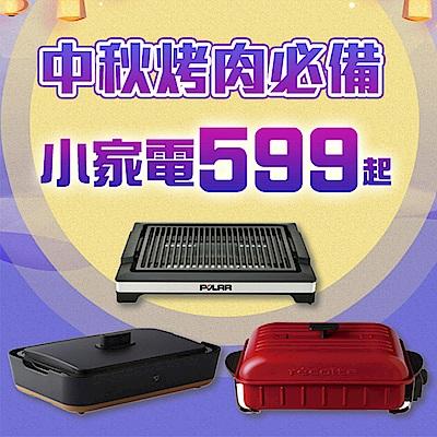中秋節烤肉必備x電烤盤/烤箱/電火鍋/氣泡水機