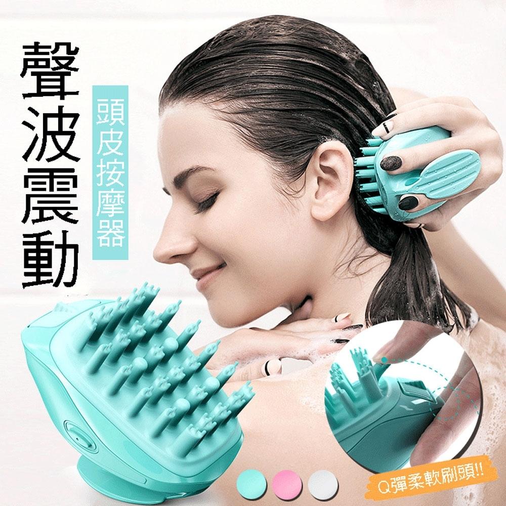 超聲波頭皮按摩清洗器