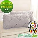 Purotex系列 比利時Purotex益生菌系列-防敏竹炭枕頭保潔墊-平面式2入