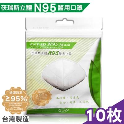 茯瑞斯 立體N95醫用口罩-1入x10包 (台灣製造 醫療口罩)