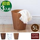 木森雅居 KIMORI  simple系列日本技術木紋款垃圾桶 5L-3入