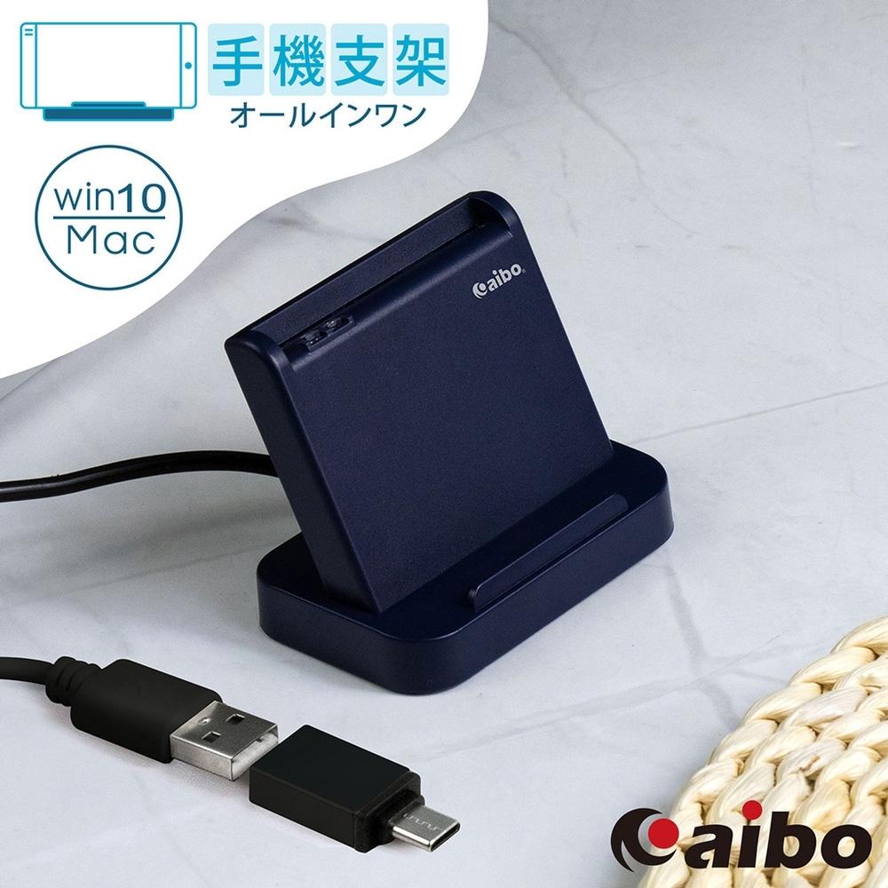 aibo AB25 直立式支架晶片讀卡機(附Type-C轉接頭) product image 1