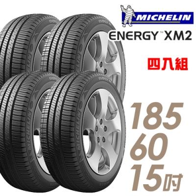 【米其林】ENERGY XM2 省油耐磨輪胎_四入組_185/60/15