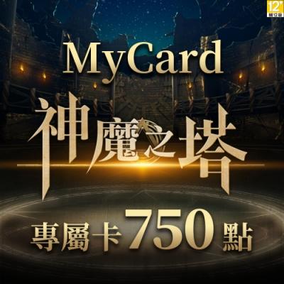 MyCard神魔之塔專屬卡750點