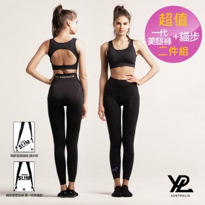 澳洲YPL 2019 全新升級微膠囊塑身褲-纖薄款 + 三代微膠囊美腿褲 貓步款(二件組)