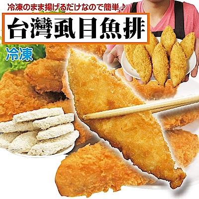 海陸管家-香酥卡滋虱目魚排2包(每包約300g)