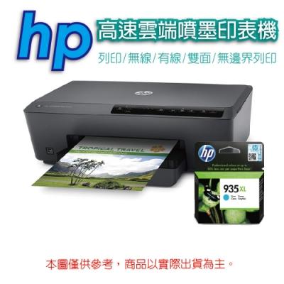 HP Officejet Pro 6230 雙面噴墨商務機+HP 935XL(C2P24AA) 藍色 原廠墨水匣