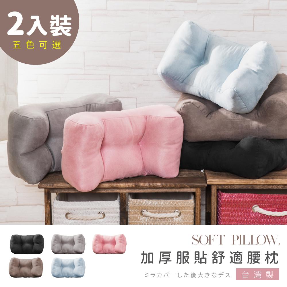 【日式良品】2入 MIT時尚激厚麂皮加寛舒壓靠腰枕/小腰枕/電腦椅專用腰枕
