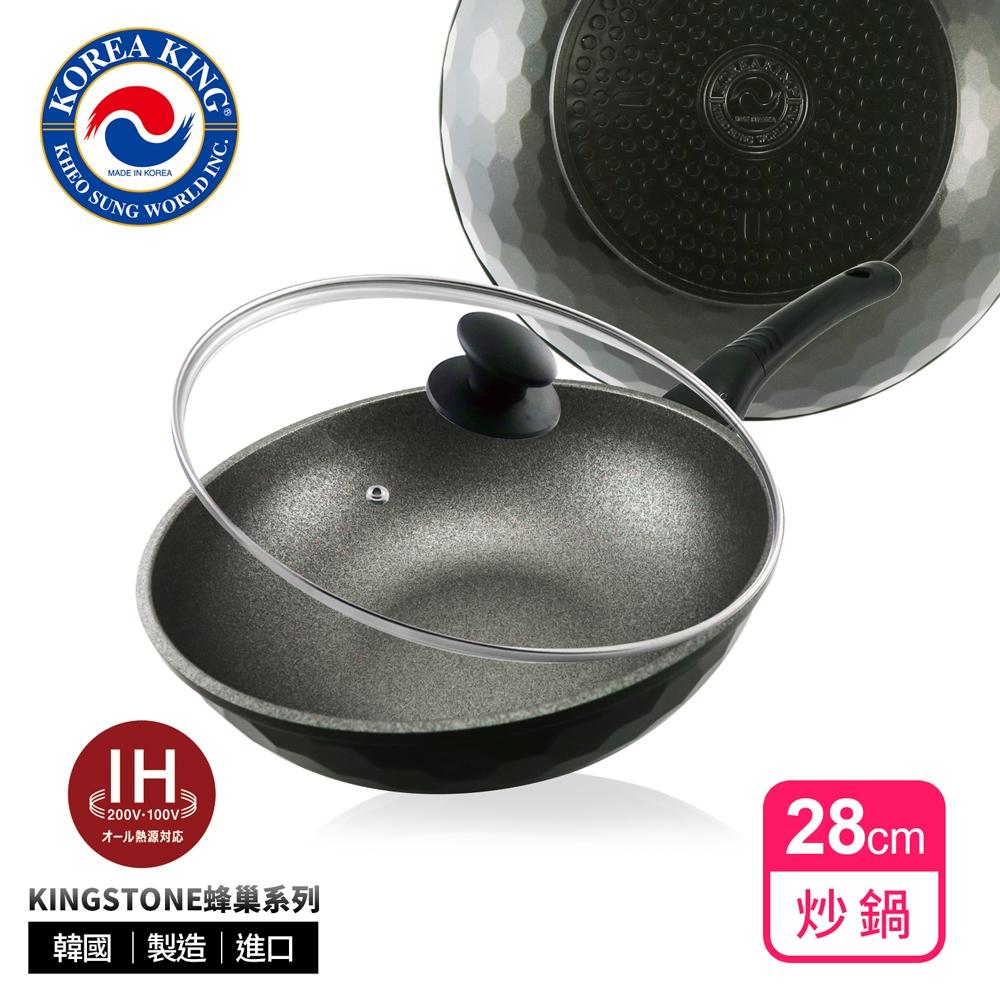 韓國Korea King KINGSTONE黑晶礦蜂巢系列輕量級炒鍋28cm尊爵黑