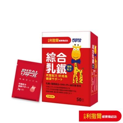 【小兒利撒爾】綜合乳鐵2g*50包/盒(專為兒童設計/藻精/乳鐵蛋白/DHA/鈣/益生菌)