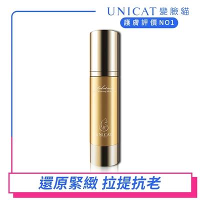 UNICAT變臉貓 抗氧/緊緻/修護/頂級蠶絲精華液 50ML