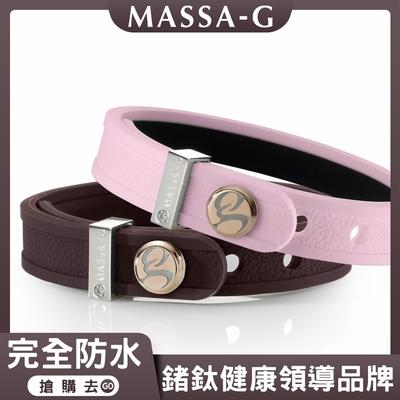 MASSA-G DECO系列 ONLY U唯你鍺鈦手環任選一款
