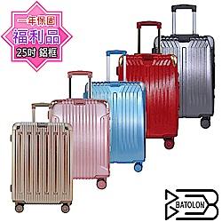 (福利品 25吋) Batolon寶龍 PC混款鋁框箱/行李箱