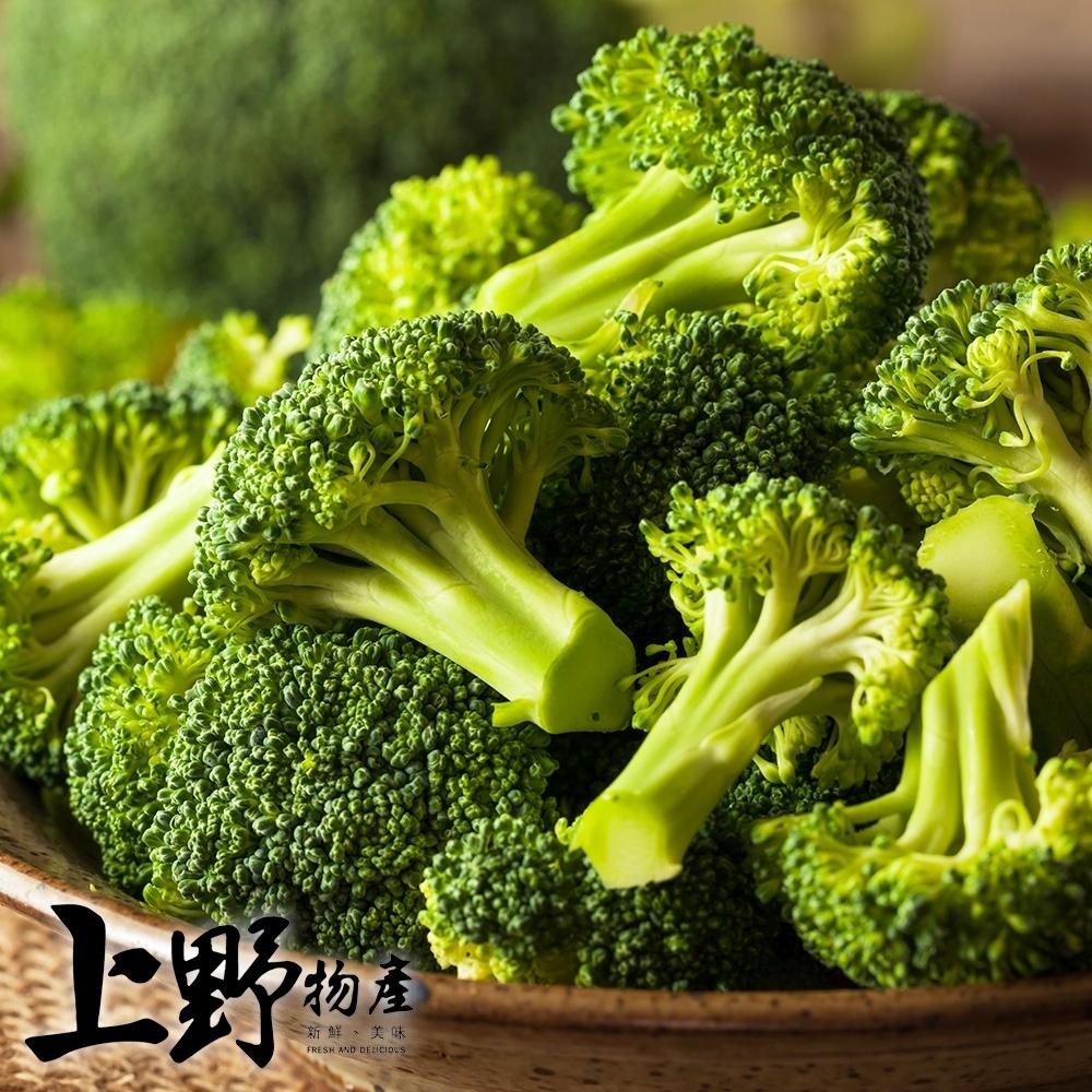(滿899免運)【上野物產】急凍生鮮綠花椰菜(1000g±10%/包)*1包