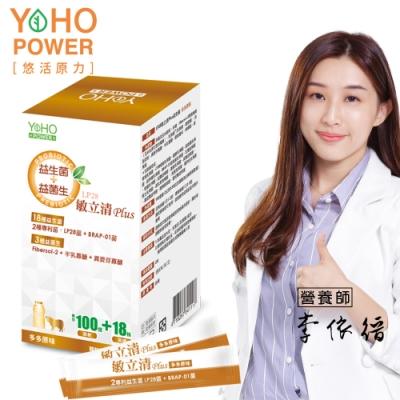 悠活原力 LP28敏立清Plus益生菌-乳酸原味 (30條/盒)