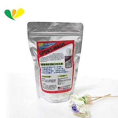 SPORT WASH專業機能運動衣物洗劑 洗衣精補充包(700ml*2)+(100ml*1