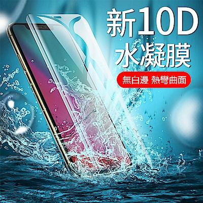 2片裝 iPhone 11 Pro Max 水凝膜 高清滿版 防爆防刮 螢幕保護貼