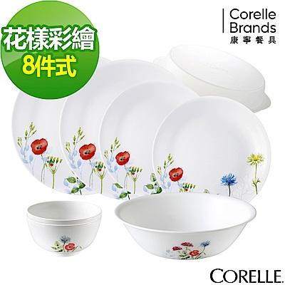 CORELLE康寧 花漾彩繪8件式餐盤組(801)