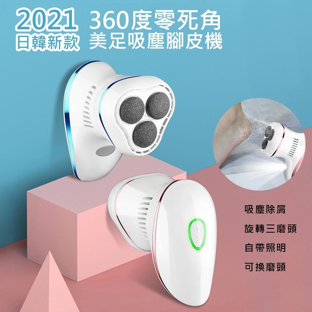 【AFAMIC 艾法】日韓新款360度全方位零死角USB充電式無線電動美足吸塵腳皮機(去硬皮 磨腳皮 去角質 老繭)