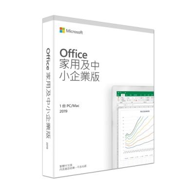 微軟 Office 2019 家用及中小企業版中文PKC(無光碟)(T5D-03371)