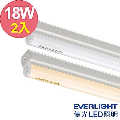 億光T5 18W 4呎 支架燈 白/黃光 2入