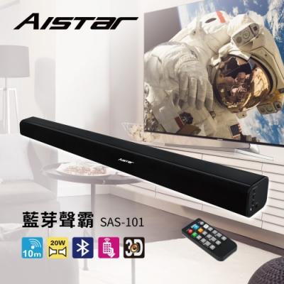 【AISTAR】3D立體聲藍芽聲霸SOUNDBAR SAS-101