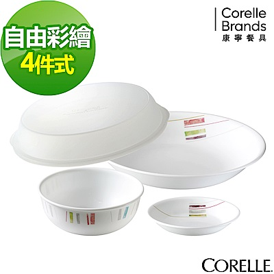 CORELLE康寧 自由彩繪4件式餐具組