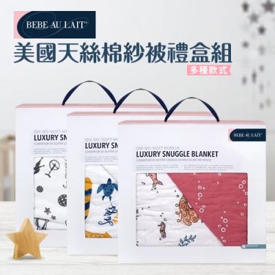 美國 Bebe Au Lait - oh-so-soft 天絲棉紗被禮盒 (多種款式)