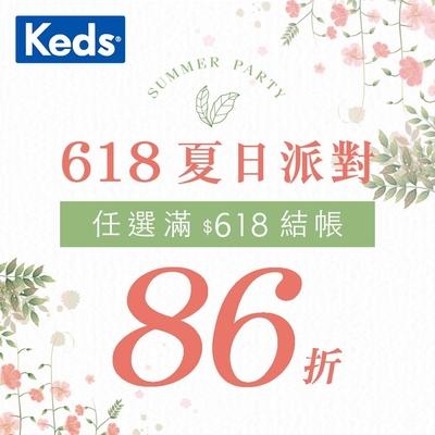 Keds 618夏日派對 滿618結帳86折