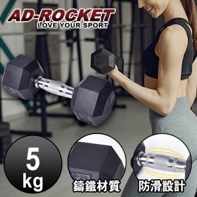 AD-ROCKET 六角包膠啞鈴 啞鈴 重訓 健身 (5KG)