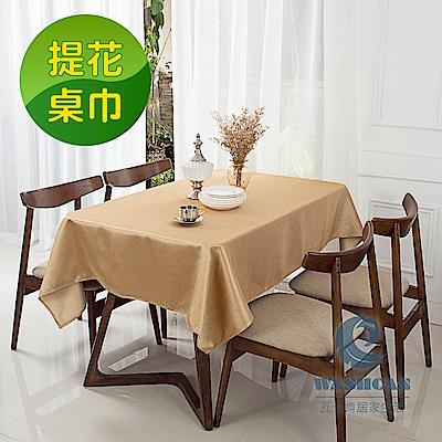 Washcan瓦士肯 輕奢提花桌巾  菱格-駝-138*180cm