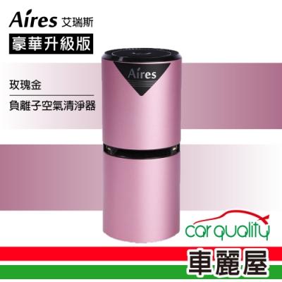 【Aires 艾瑞斯】防疫必備 抗菌專用 負離子空氣清淨器 玫瑰金 GT-A8