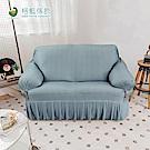 【格藍傢飾】圓舞曲裙襬涼感沙發套1+2+3人座(靛藍)