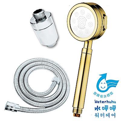 水呼呼 增壓水美肌水療蓮蓬頭 超值三件組(沐浴器+不鏽鋼軟管) -金/銀
