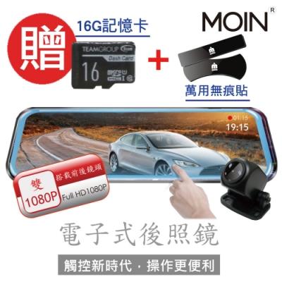 MOIN M10XW PRO 雙1080P全屏電子觸控後照鏡行車紀錄器(贈16G+無痕貼)
