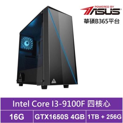 華碩B365平台[夜影烈士]i3四核GTX1650S獨顯電玩機